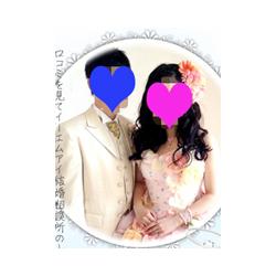徳島のEMI結婚相談所で婚活した結果 K様