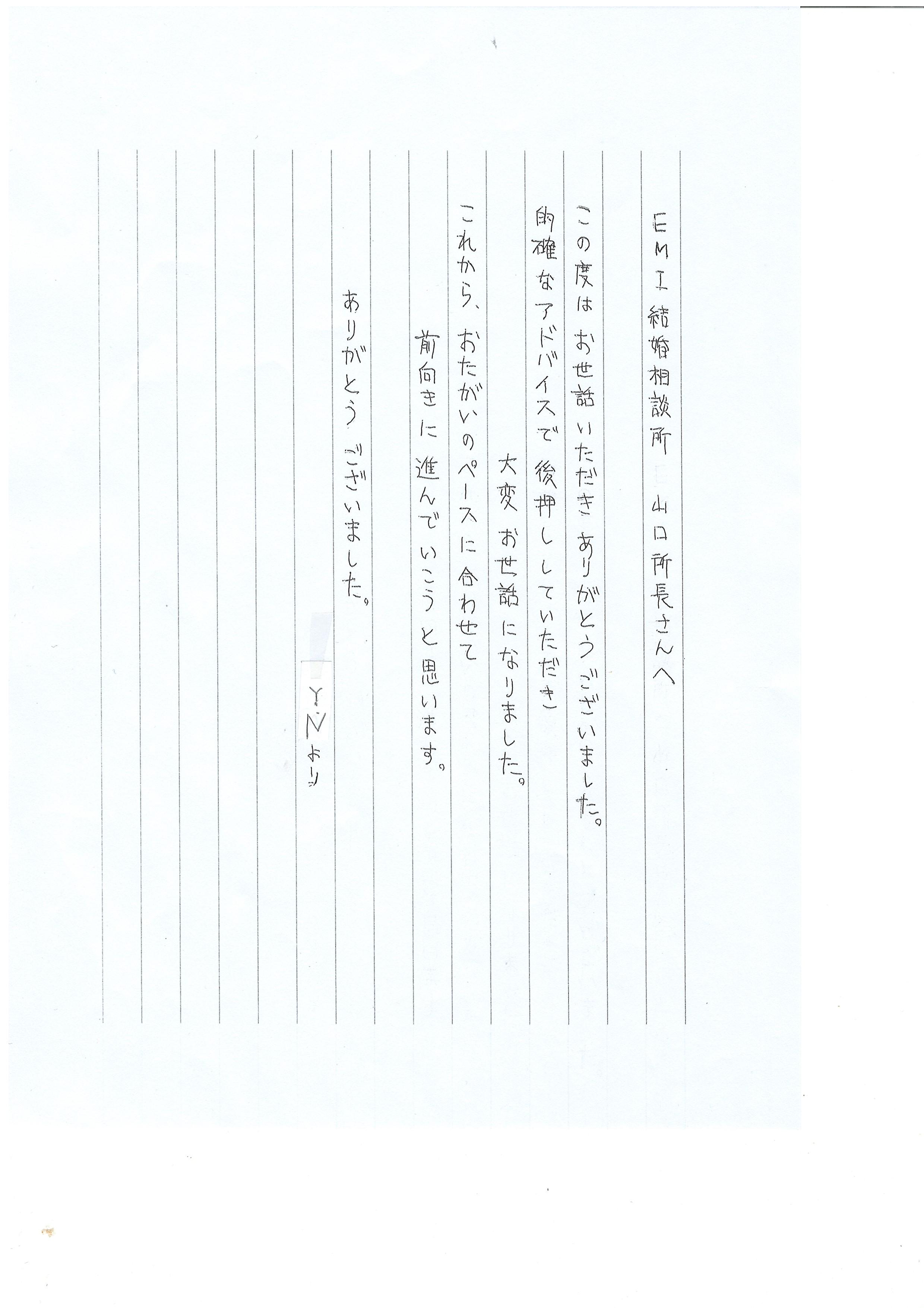 徳島EMI結婚相談所で婚活後のご成婚者様 Y・N様