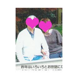 徳島のEMI結婚相談所で婚活した結果 C様