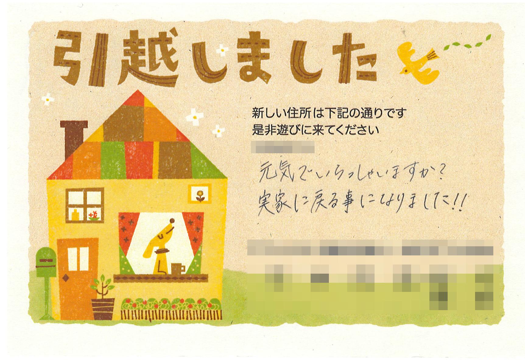 徳島のEMI結婚相談所で婚活成立して引っ越し報告