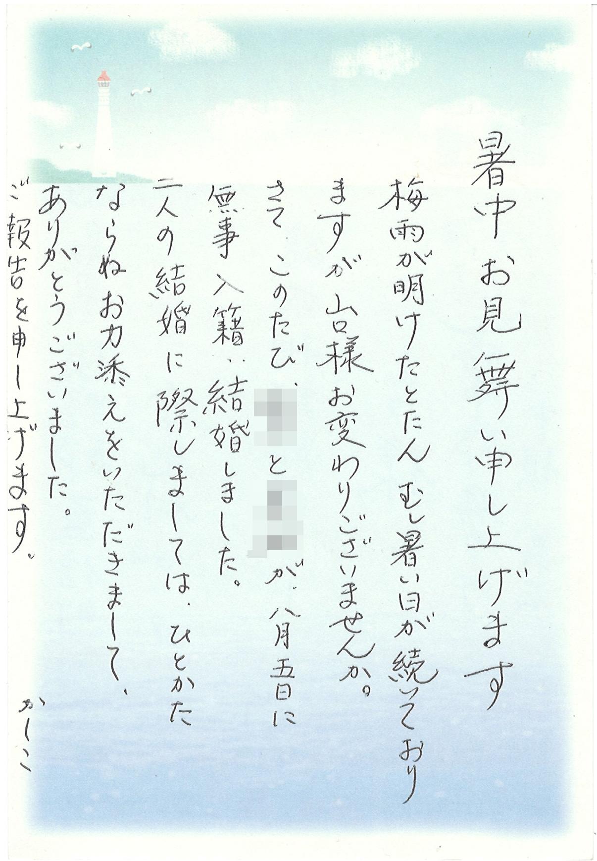 徳島のEMI結婚相談所で婚活した結果 N・H様