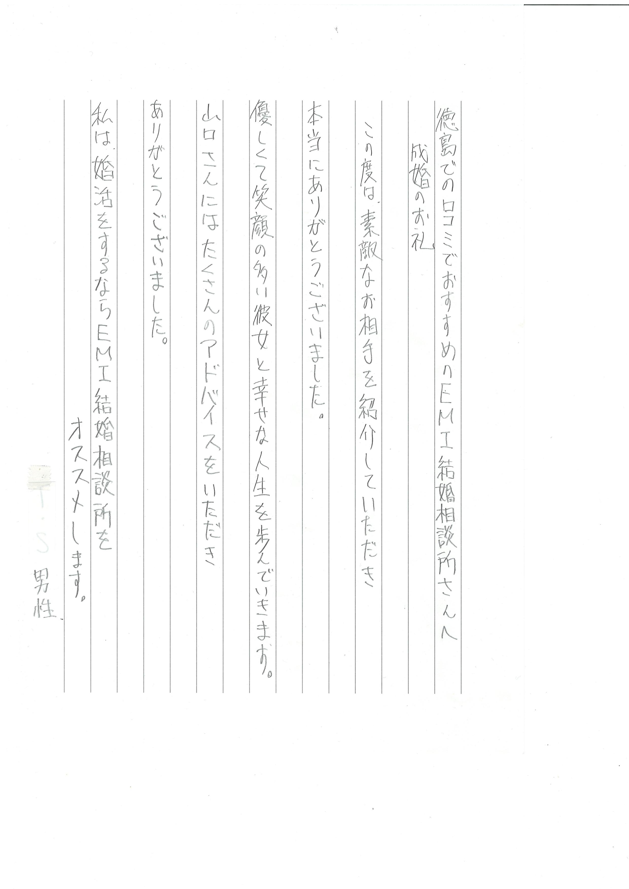婚活後の徳島EMI結婚相談所でのご成婚者様 H・I様