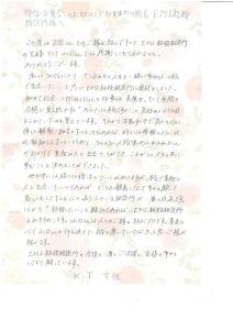 婚活後の徳島EMI結婚相談所でのご成婚者様 K・Y様