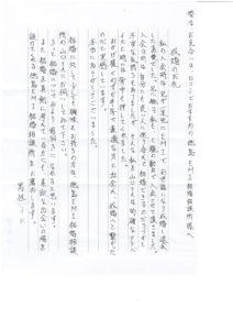 徳島婚活◇成婚のお礼 男性◇地域密着のEMI(イーエムアイ)結婚相談所でお見合い