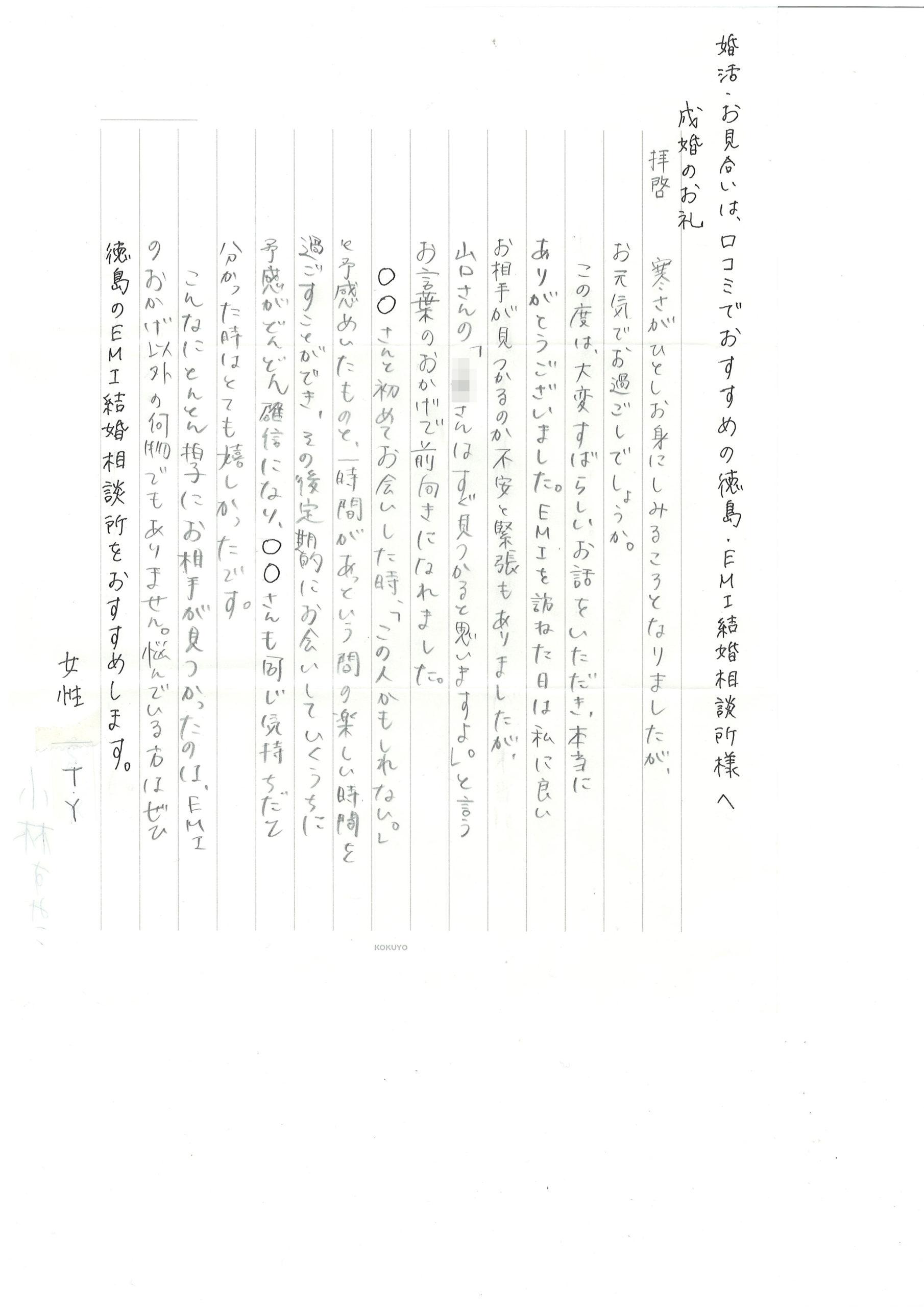 婚活後の徳島EMI結婚相談所でのご成婚者様 女性 T・Y様