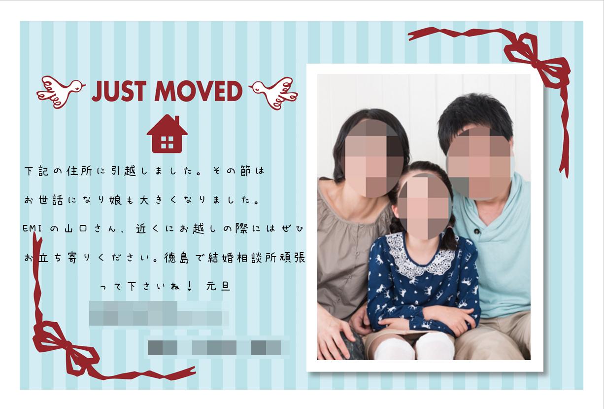 徳島のEMI(イーエムアイ)婚活結婚相談所様へ 元旦