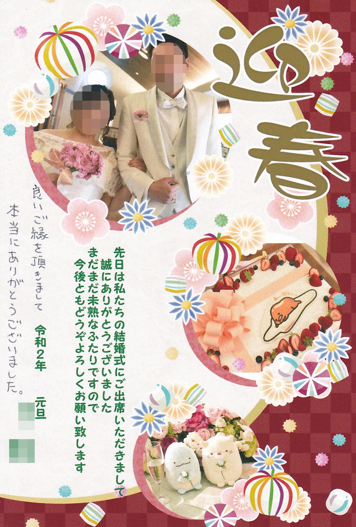 徳島のEMI(イーエムアイ)婚活結婚相談所様へ 迎春