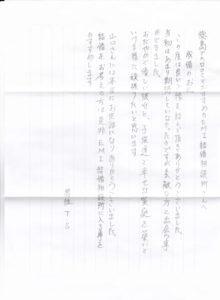 婚活後の徳島EMI結婚相談所でのご成婚者様 男性T・S