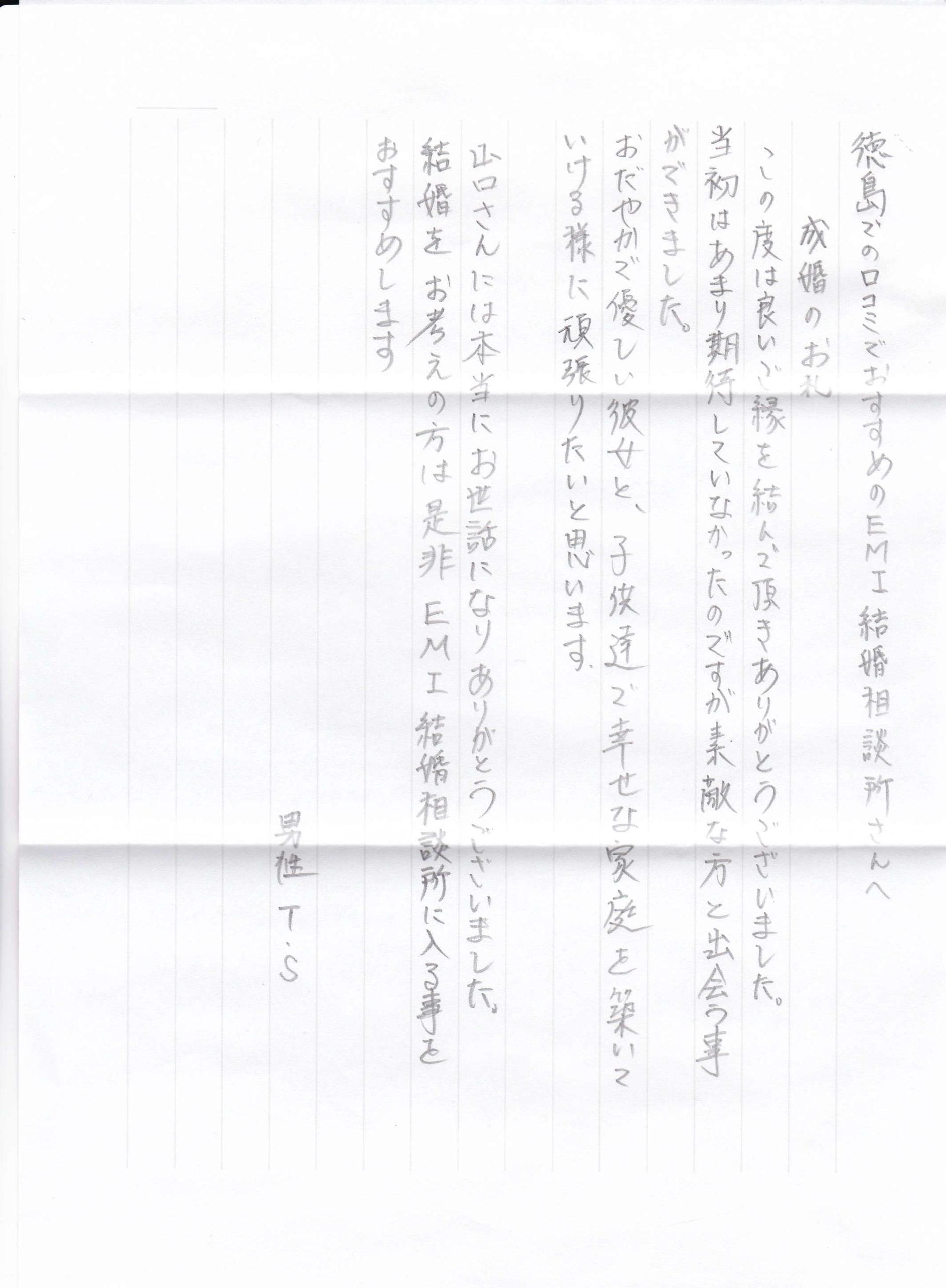 婚活後の徳島EMI結婚相談所でのご成婚者様 男性 T・S様
