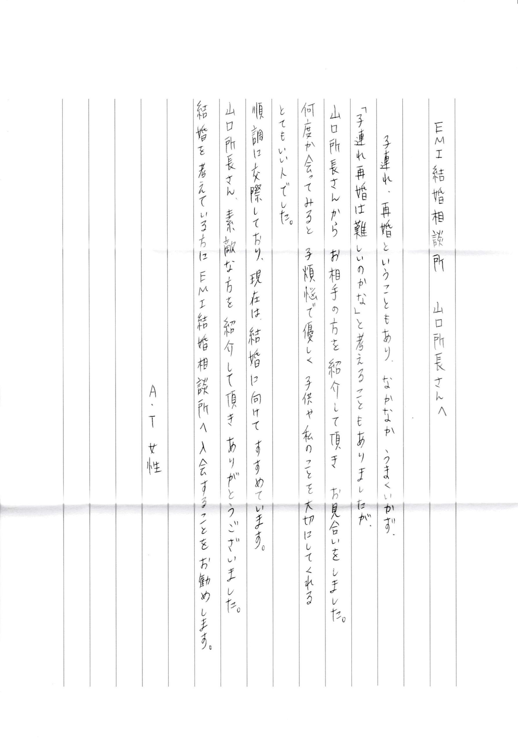 婚活後の徳島EMI結婚相談所でのご成婚者様 女性 A・T様