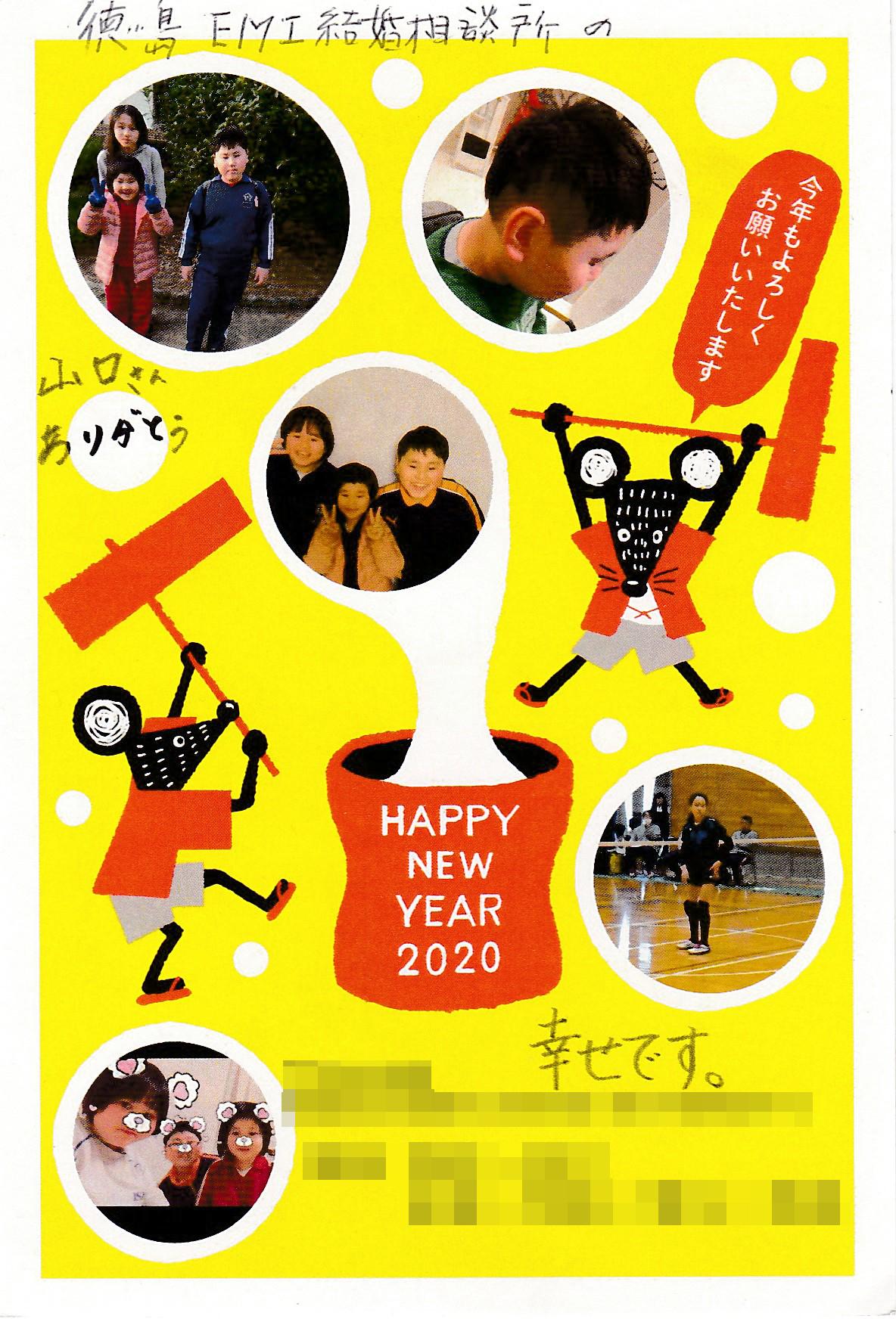 徳島のEMI(イーエムアイ)婚活結婚相談所様へ HAPPY NEW YEAR 2020