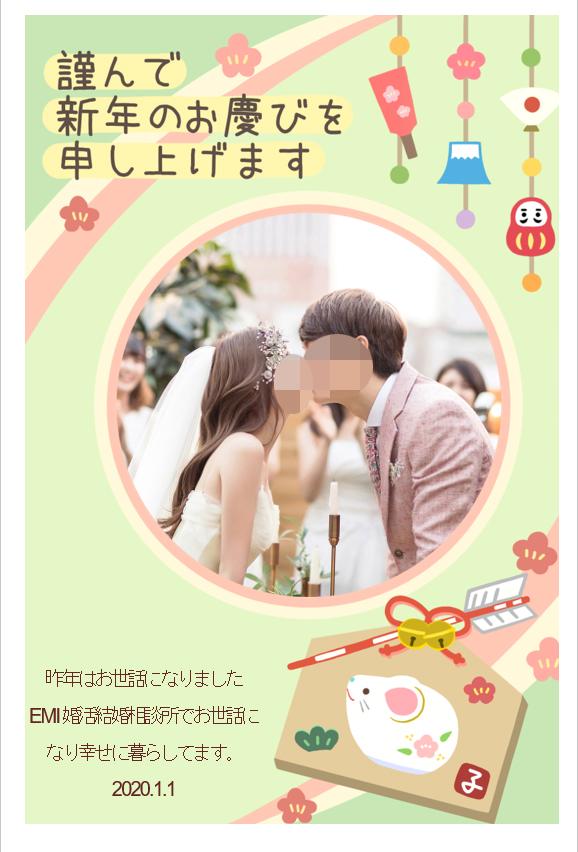 徳島のEMI(イーエムアイ)婚活結婚相談所様へ 謹賀新年