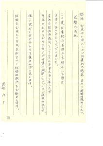 婚活後の徳島EMI結婚相談所でのご成婚者様 男性 H・I様