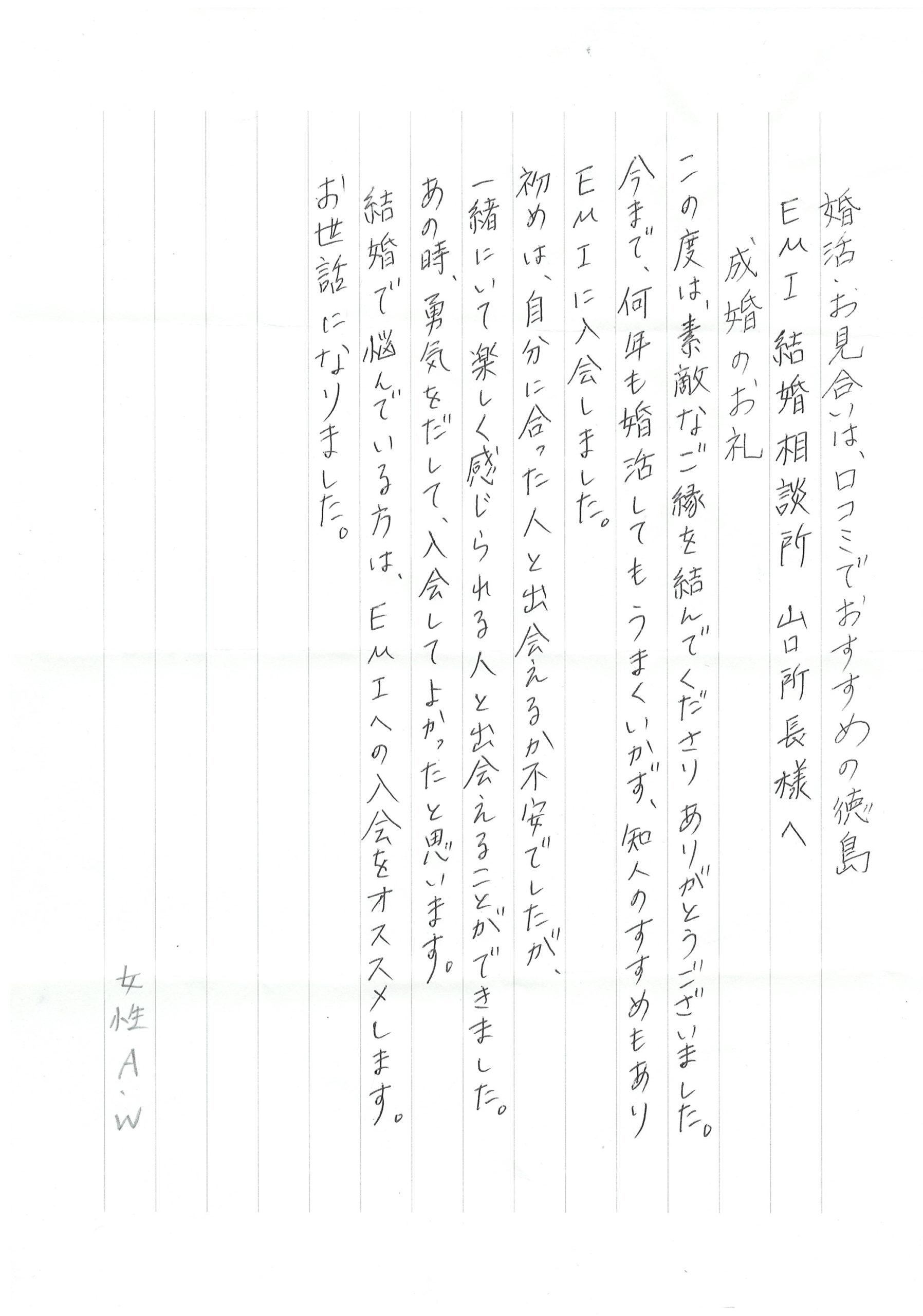 婚活・お見合いは、口コミ(口込み)でお薦め・お勧め(おすすめ・オススメ)の徳島・EMI(イーエムアイ)結婚相談所さんへ