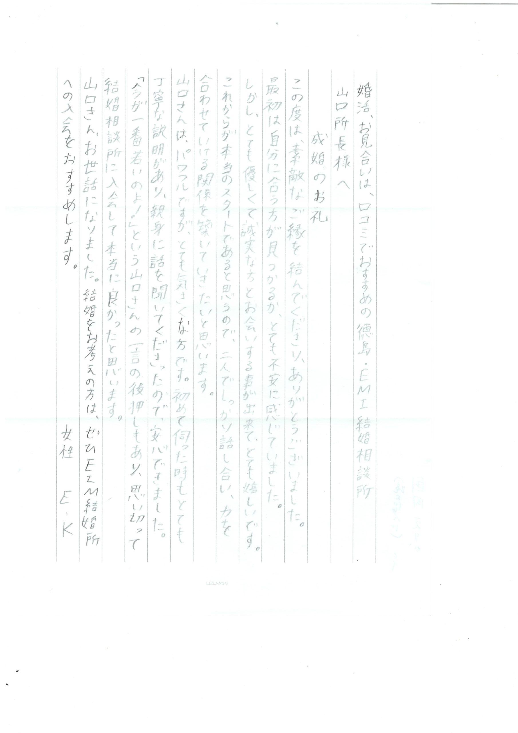 婚活後の徳島EMI結婚相談所でのご成婚者様 女性 E・K様