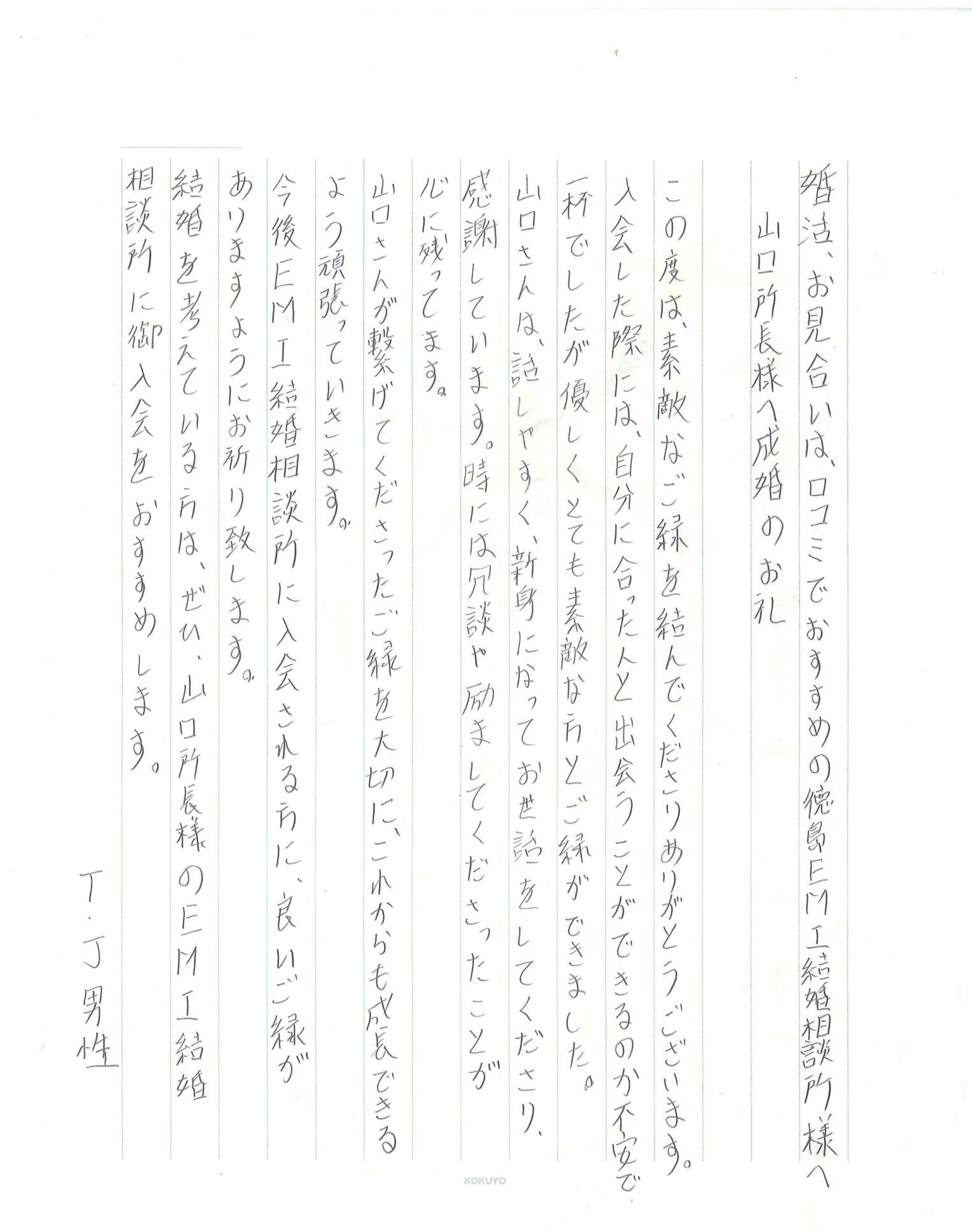 婚活後の徳島EMI結婚相談所でのご成婚者様 男性 T・J様
