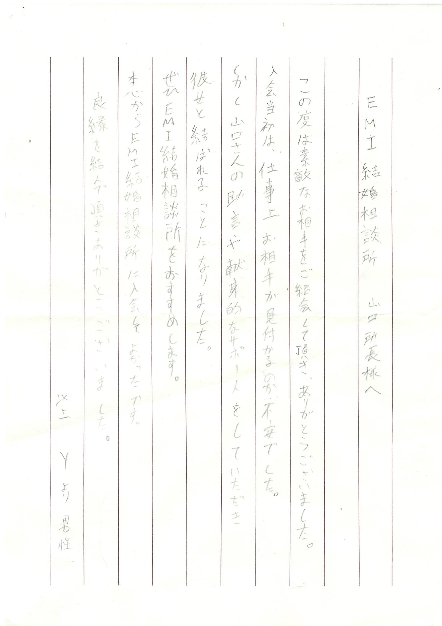 婚活後の徳島EMI結婚相談所でのご成婚者様 男性 Y様