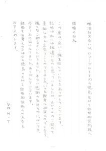 婚活後の徳島EMI結婚相談所でのご成婚者様 女性 H・T様