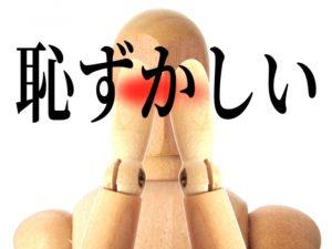 ◇婚活での人見知りの人必見トーク成功術◇徳島地域密着のEMI(イーエムアイ)婚活結婚相談所でお見合い