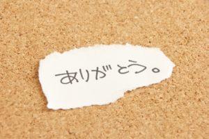 ◇婚活のお見合いで気配り◇徳島地域密着のEMI(イーエムアイ)婚活結婚相談所でお見合い