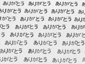 ◇婚活の結婚相談所で、言霊を活用しよう!◇徳島地域密着のEMI(イーエムアイ)婚活結婚相談所でお見合い