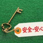 徳島婚活◇こっそり婚活で安心⓸◇徳島地域密着でEMIイーエムアイ婚活結婚相談所でお見合い