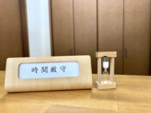 徳島婚活◇お見合いで遅刻は禁物、対策と対処法③◇徳島地域密着でEMIイーエムアイ婚活結婚相談所でお見合い