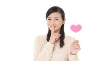 徳島婚活◇こっそりばれないで婚活できる?②地域密着EMIイーエムアイ婚活結婚相談所でお見合い