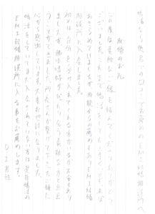 婚活後の徳島EMI結婚相談所でのご成婚者様 男性 D・I様