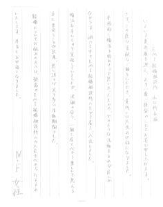 婚活後の徳島EMI結婚相談所でのご成婚者様 女性 N・F様