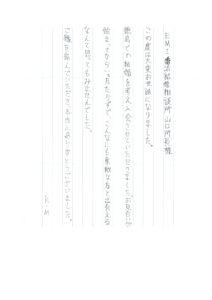 徳島 EMI婚活結婚相談所 成婚のお礼