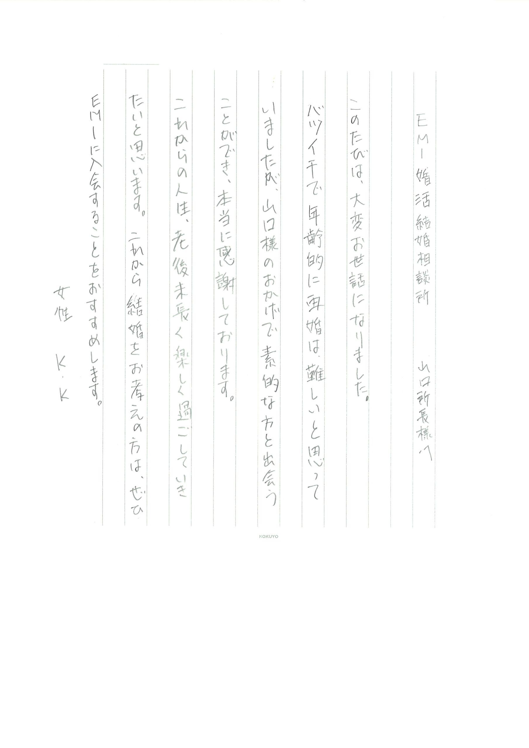婚活後の徳島EMI結婚相談所でのご成婚者様 女性 K・K様