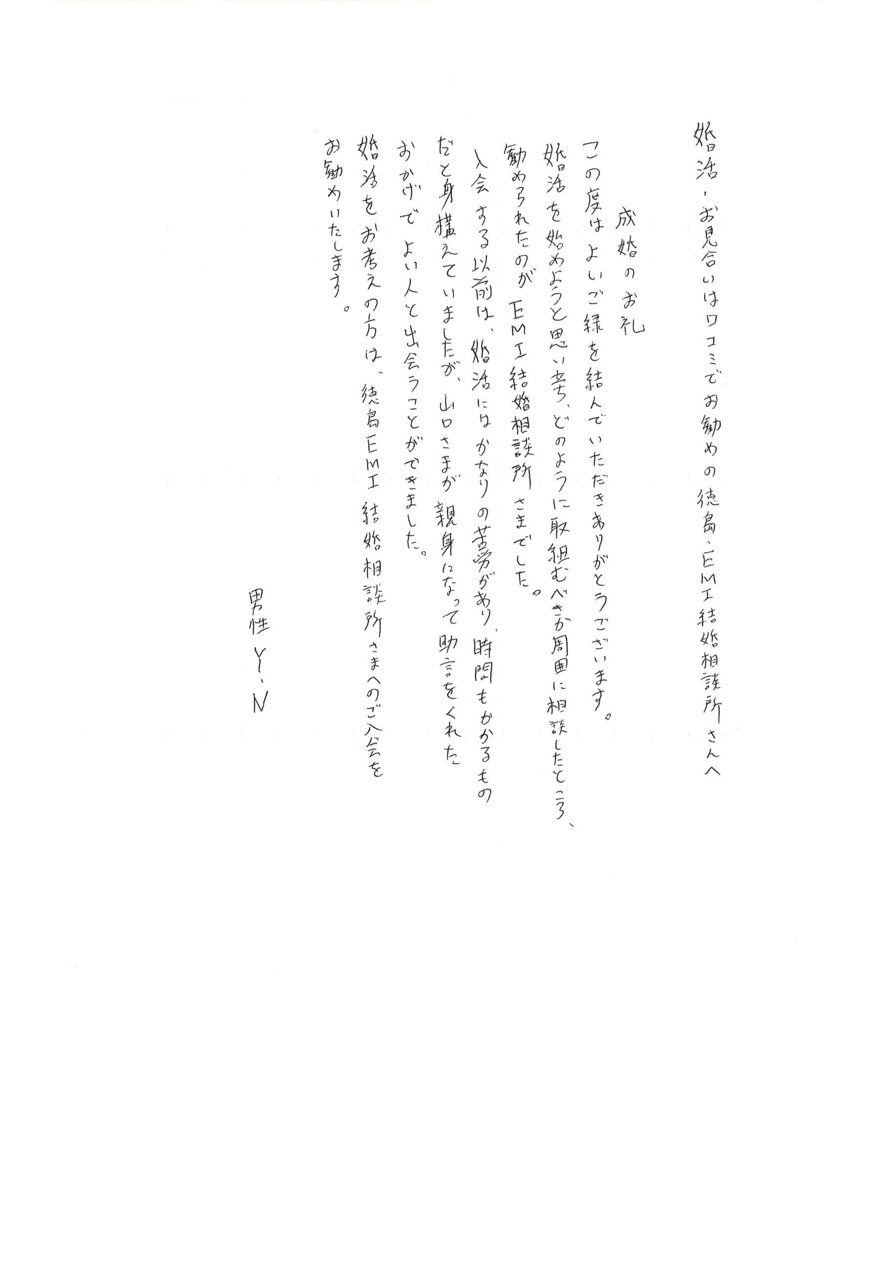 婚活後の徳島EMI結婚相談所でのご成婚者様 男性 Y・N様