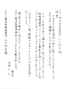 婚活後の徳島EMI結婚相談所でのご成婚者様 女性 Y・Y様